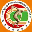 黑龙江田径协会
